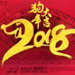 2018-god-po-kitajskomu-kalendarju-god-zhjoltoj-sobaki